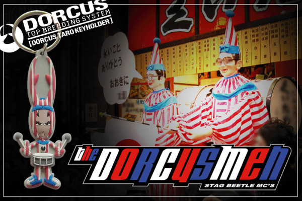 2013dorcus web image coming soon