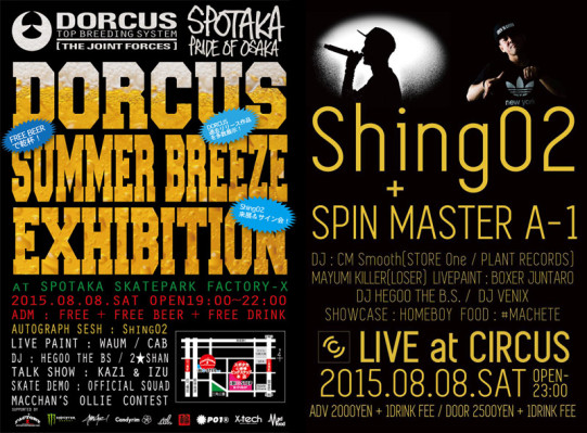 8_8shing02dorcus