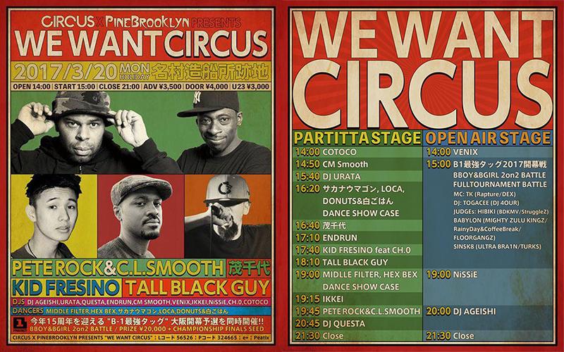 wewantcircus